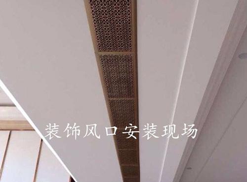 南京艺术装饰镂空风口安装